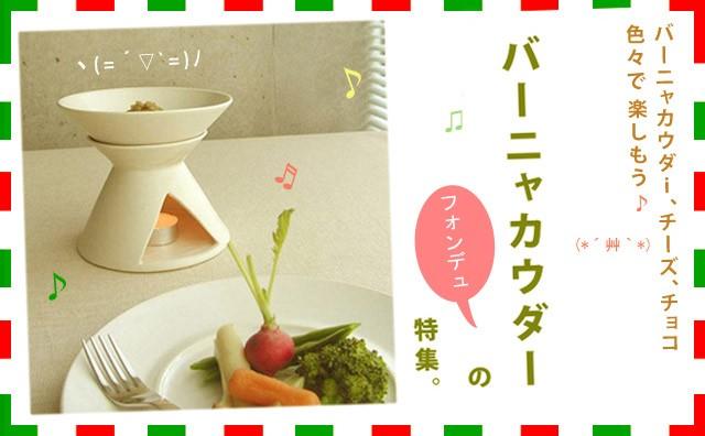 【09】バーニャカウダ・フォンデュ特集