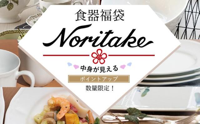ノリタケGIFT商品SALE