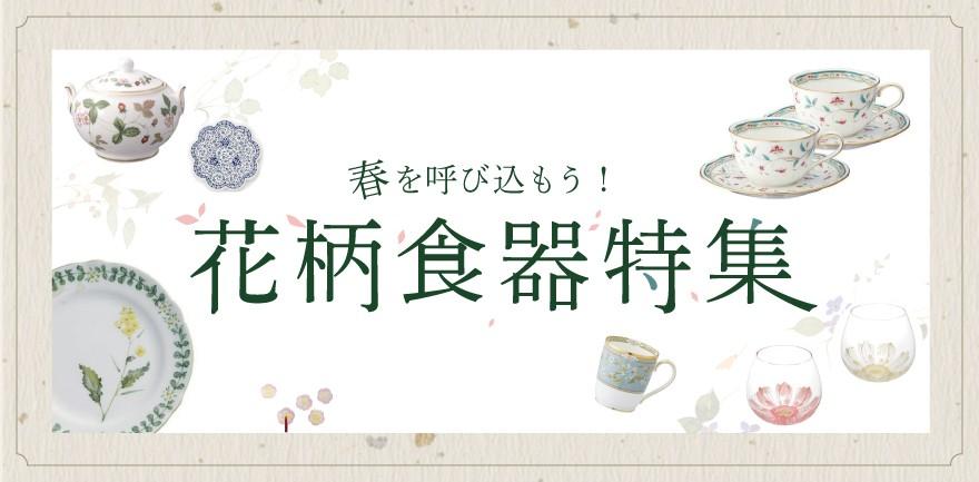 花柄 食器 特集 春 新生活 皿 プレート マグ ティーカップ コースター コーヒーカップ