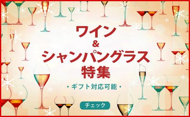 ワイン・シャンパン用品
