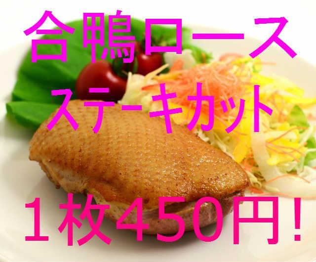 コスモソーセージ合鴨ロースステーキ1
