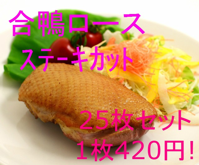 コスモフーズ合鴨ロースステーキ2