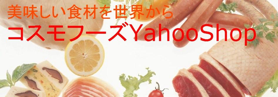 美味しい食材を世界から コスモフーズYahooShop