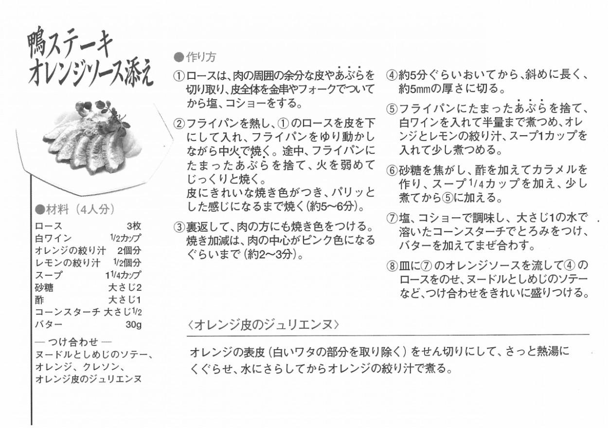 コスモフーズ 合鴨調理例