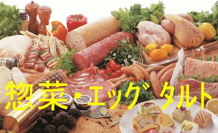 コスモ 惣菜エッグタルト カテゴリ