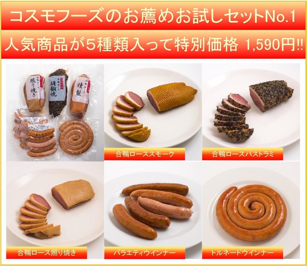 コスモソーセージお薦めセット001
