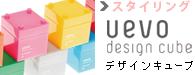 サロン専売品 デミコスメティクスデザインキューブ