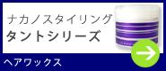 ナカノ タントシリーズ