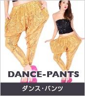 ダンスパンツ