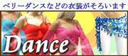ダンス衣装