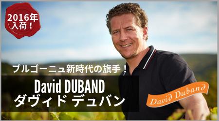 ダヴィド デュバン