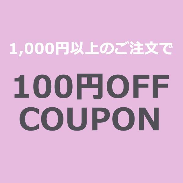 すぐに使える100円offクーポン