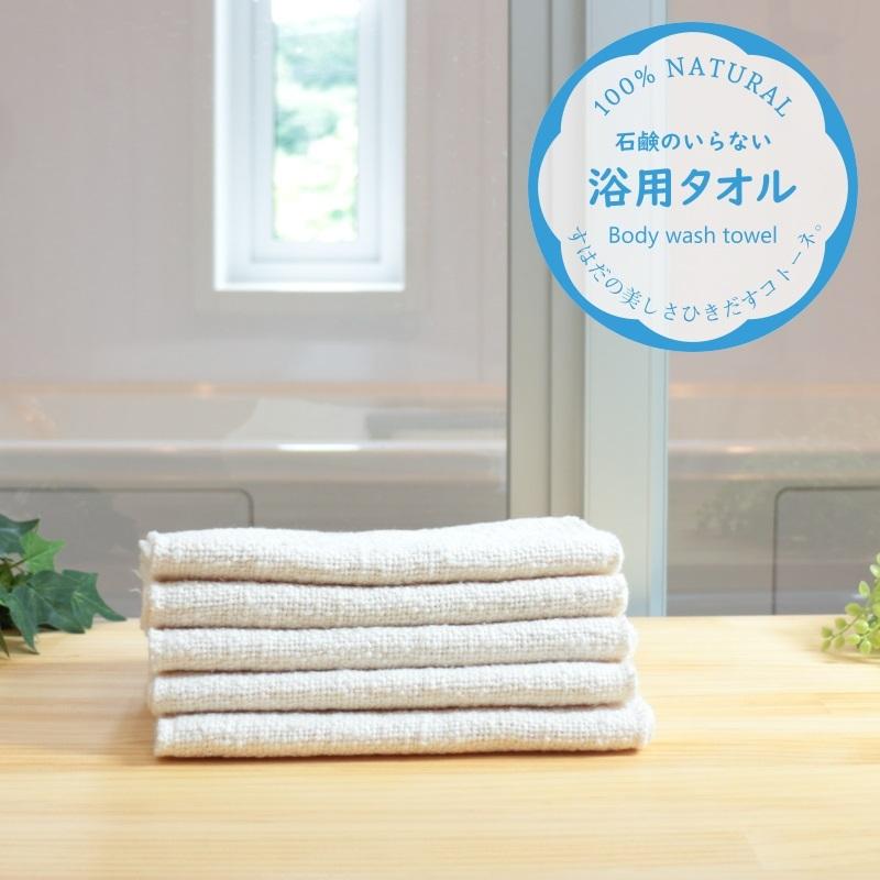 浴用タオル