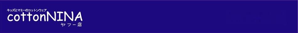 通園・通学グッズを中心としたナチュラルウェアの通販サイト