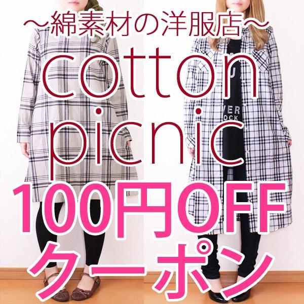 【100円OFF】綿素材の洋服店 cotton-picnic の全商品に使えるクーポン