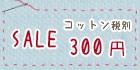 300円均一