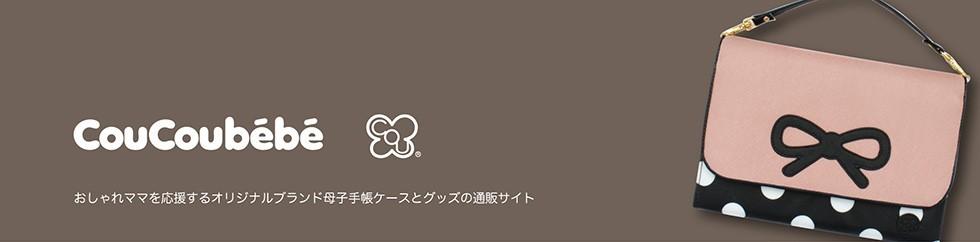 -CouCoubebe クークーベベ- オリジナル母子手帳ケースの通販サイト