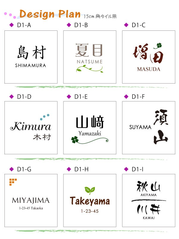 表札デザインプラン/DSN-01用