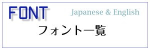 日本語フォント一覧