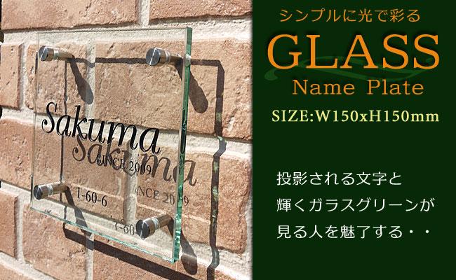 ガラス表札GC-1515