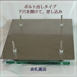 ガラス表札MTG-1717裏面