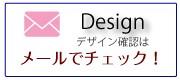 表札デザイン確認について