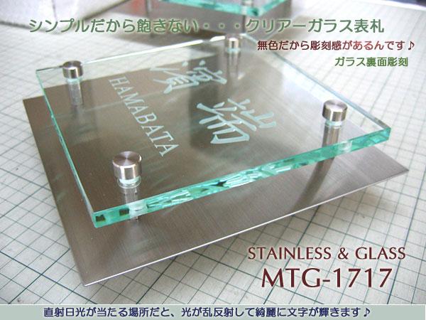 ガラス表札MTG-1717イメージ