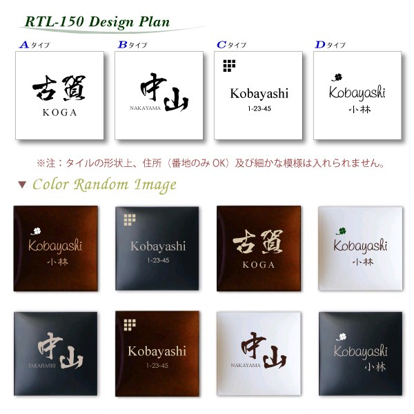 表札RTL-145デザイン