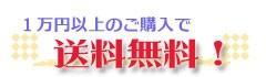 1万円以上で送料無料!