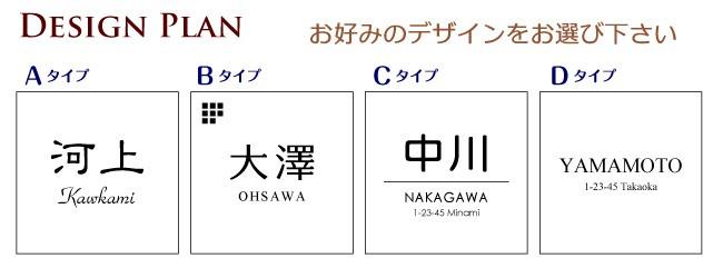 タイル表札用4パターンデザイン