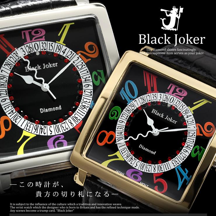 BlackJokerメンズ腕時計