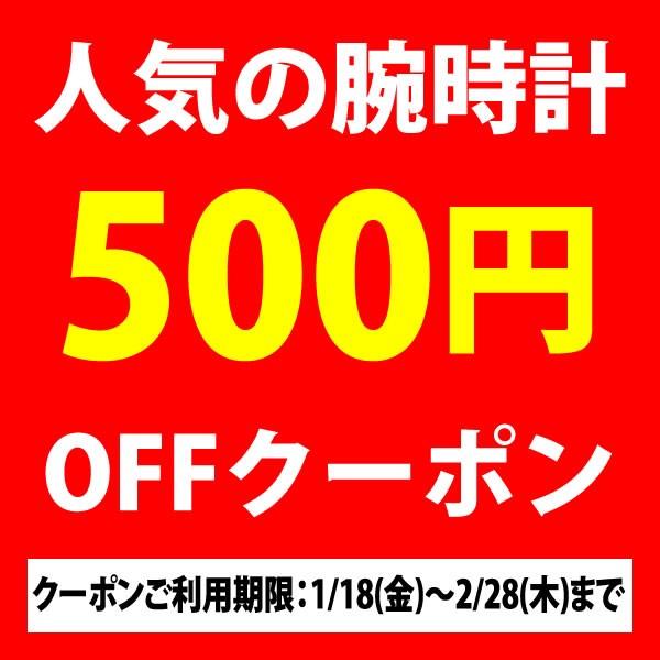 500円OFFクーポン!腕時計ランキング1位獲得ミリタリー電波ソーラー腕時計!
