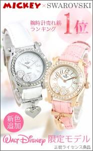 腕時計ディズニー限定モデル