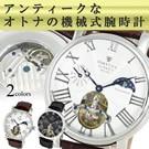 メンズ腕時計/機械式