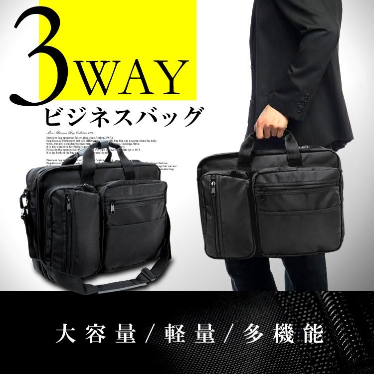 3WAY メンズ ビジネス バッグ ショルダーバッグ リュック 多収納