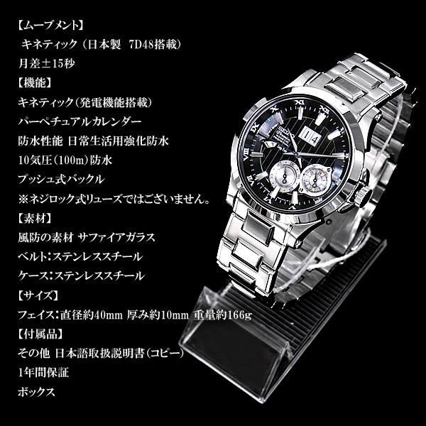 SEIKO Premier キネティック 永久カレンダー 海外限定モデル 腕時計 SNP003P1 セイコー