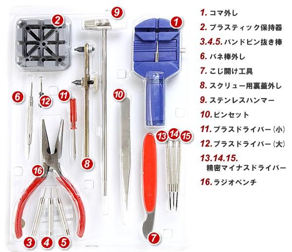 腕時計用工具16点セット AC-W-KG16 Bel Air Collection