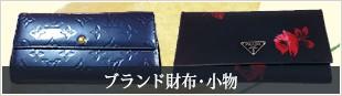 ブランド財布・小物