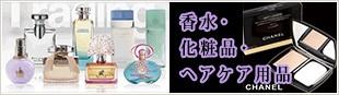 香水・化粧品・ヘアケア用品