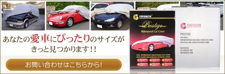 あなたの愛車にぴったりのサイズがきっと見つかります!!