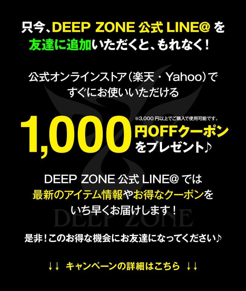 DEEP ZONE公式LINE@を友達に追加で1,000円OFFクーポンプレゼント