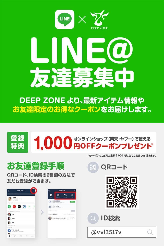 LINE@友達登録手順