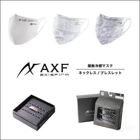 【TDC BS】AXF アクセフ