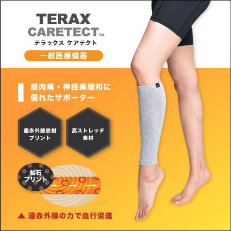 【TDC BS】TERAX CARETECT