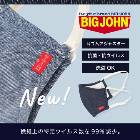 【TDC BS】BIG JOHN