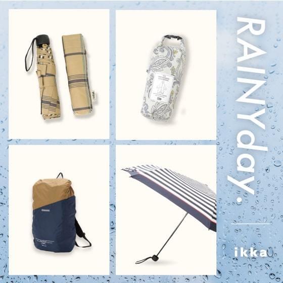 雨の日に役立つ特集