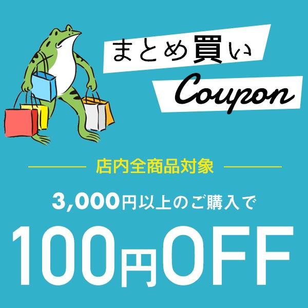 ★まとめ買い割引★ 3,000円以上のご購入で100円OFF!