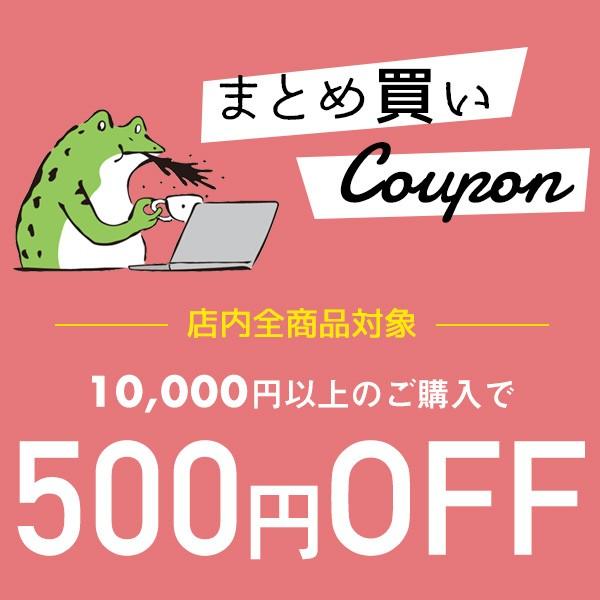 ★まとめ買い割引★ 10,000円以上のご購入で500円OFF!