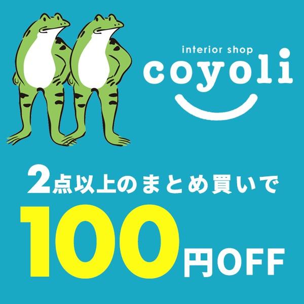 ★まとめ買い割引★ 2点以上のご購入で100円OFF!
