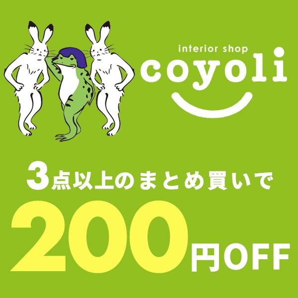 ★まとめ買い割引★ 3点以上のご購入で200円OFF!